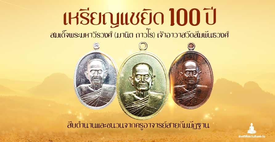 เหรียญอายุวัฒนมงคล 100 ปี สมเด็จพระมหาวีรวงศ์