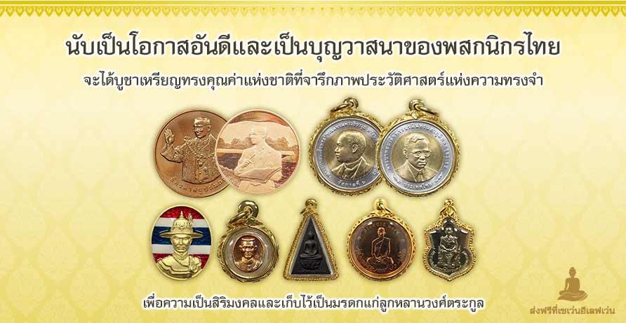 เหรียญที่ระลึก บูรพกษัตริย์ไทย